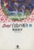 【コミック】SWAN 白鳥の祈り(文庫版)(全2巻)セット