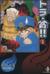 【コミック】妖怪始末人 トラ・貧!!(文庫版)(全2巻)セット
