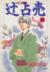 【コミック】辻占売(1~18巻)セット