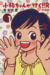 【コミック】小梅ちゃんが行く!R 完全版(文庫版)(全2巻)セット