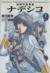 【コミック】遊撃宇宙戦艦ナデシコ(文庫版)(全2巻)セット