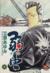 【コミック】弱虫(チンピラ)(全30巻)セット
