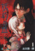 【コミック】妖幻の血(1~5巻)セット