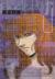 【コミック】コンパイラ(文庫版)(全2巻)セット