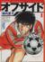【コミック】オフサイド(文庫版)(全15巻)セット
