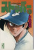 【コミック】ストッパー(文庫版)(全8巻)セット
