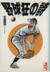 【コミック】野球狂の詩(文庫版)(全13巻)セット