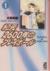 【コミック】紀元2600年のプレイボール(文庫版)(全3巻)セット