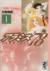 【コミック】アラミス'78(文庫版)(全2巻)セット