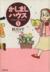 【コミック】かしましハウス(文庫版)(全4巻)セット