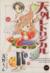 【コミック】天外レトロジカル(全7巻)セット