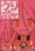 【コミック】うりポッ(1~2巻)セット