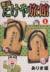 【コミック】歓迎たけや旅館(全4巻)セット