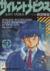【コミック】サイレントメビウス(ドラゴンC版)(全12巻)セット