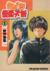 【コミック】タカハシくん優柔不断(全2巻)セット
