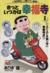 【コミック】きっといつかは幸福寺(全2巻)セット