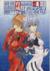 【コミック】新世紀エヴァンゲリオン 綾波育成計画Withアスカ補完計画 4コママンガ劇場(全2巻)セット