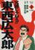 【コミック】冗談じゃねぇ!!東西広太郎(全3巻)セット