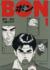 【コミック】BON(全5巻)セット