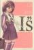 """【コミック】I""""s<アイズ>完全版(全12巻)セット"""