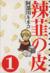 【コミック】辣韮の皮(全7巻)セット