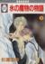 【コミック】氷の魔物の物語(全24巻)+外伝セット