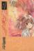【コミック】鬼外カルテ 花も雪もきっと…(文庫版)(全2巻)セット