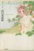 【コミック】フィーメンニンは謳う(文庫版)(全2巻)セット