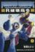 【コミック】ロックマンメガミックス(ブロスC)(全3巻)セット