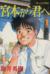 【コミック】宮本から君へ(全12巻)セット