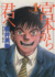 【コミック】宮本から君へ(デラックス版)(全6巻)セット
