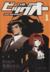 【コミック】THEビッグオー LOST MEMORY(全2巻)セット