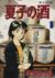 【コミック】夏子の酒(全12巻)セット