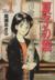 【コミック】夏子の酒(デラックス版)(全6巻)セット