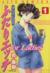 【コミック】ふたりエッチforLadies ゆらさん日記(1~2巻)セット
