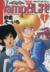 【コミック】Vamp召しませ 完全版(全2巻)セット