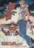 【コミック】東京クレーターのアカリ(全2巻)セット
