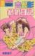 【コミック】杏&影 結婚日記(全6巻)セット