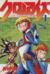 【コミック】クロノアイズ(全6巻)セット