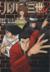 【コミック】ルパン三世M(文庫版)(全4巻)セット