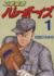 【コミック】工業哀歌バレーボーイズ(全50巻)セット