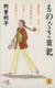 【コミック】ものぐさ日記(全2巻)セット
