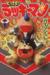 【コミック】とっても!ラッキーマン(文庫版)(全8巻)セット