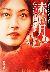 【書籍】赤い月(文庫版)全巻セット