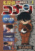 【コミック】名探偵コナン 5つの重要書類(全5巻)セット