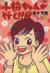 【コミック】小梅ちゃんが行く!!R(リターンズ)(全2巻)セット