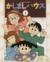 【コミック】かしましハウス(全8巻)セット