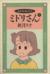 【コミック】ミドリさん(1~2巻)セット