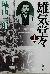 【書籍】雄気堂々(文庫版)上下巻セット