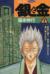【コミック】銀と金(全11巻)セット